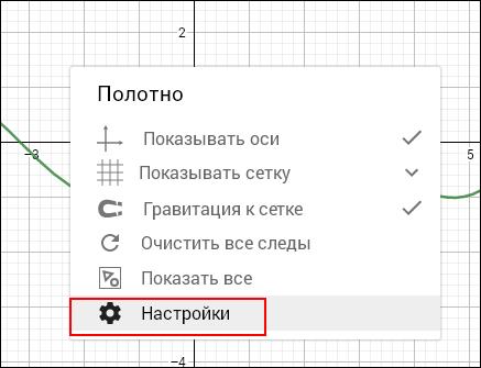 Графопостроитель онлайн по точкам